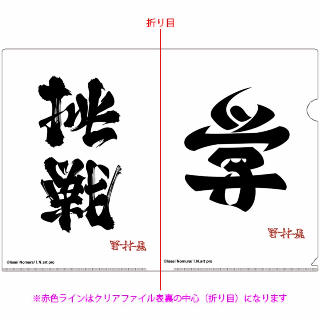 「学⇔夢」「挑戦⇔勝利」両面クリアファイル10枚セット