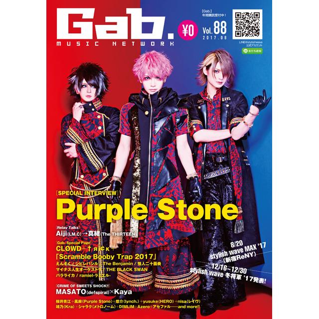 [フリーペーパー]Gab. Vol.88(表紙:Purple Stone)