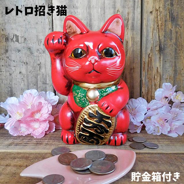 (322) レトロ 招き猫 貯金箱 赤 千万両組猫
