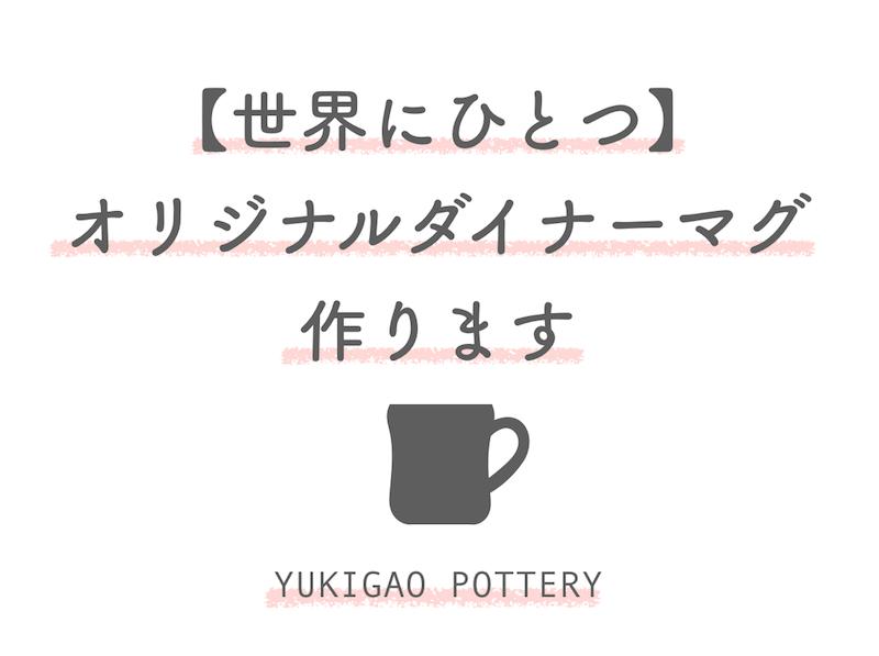 【オーダーメイド】ダイナーマグ