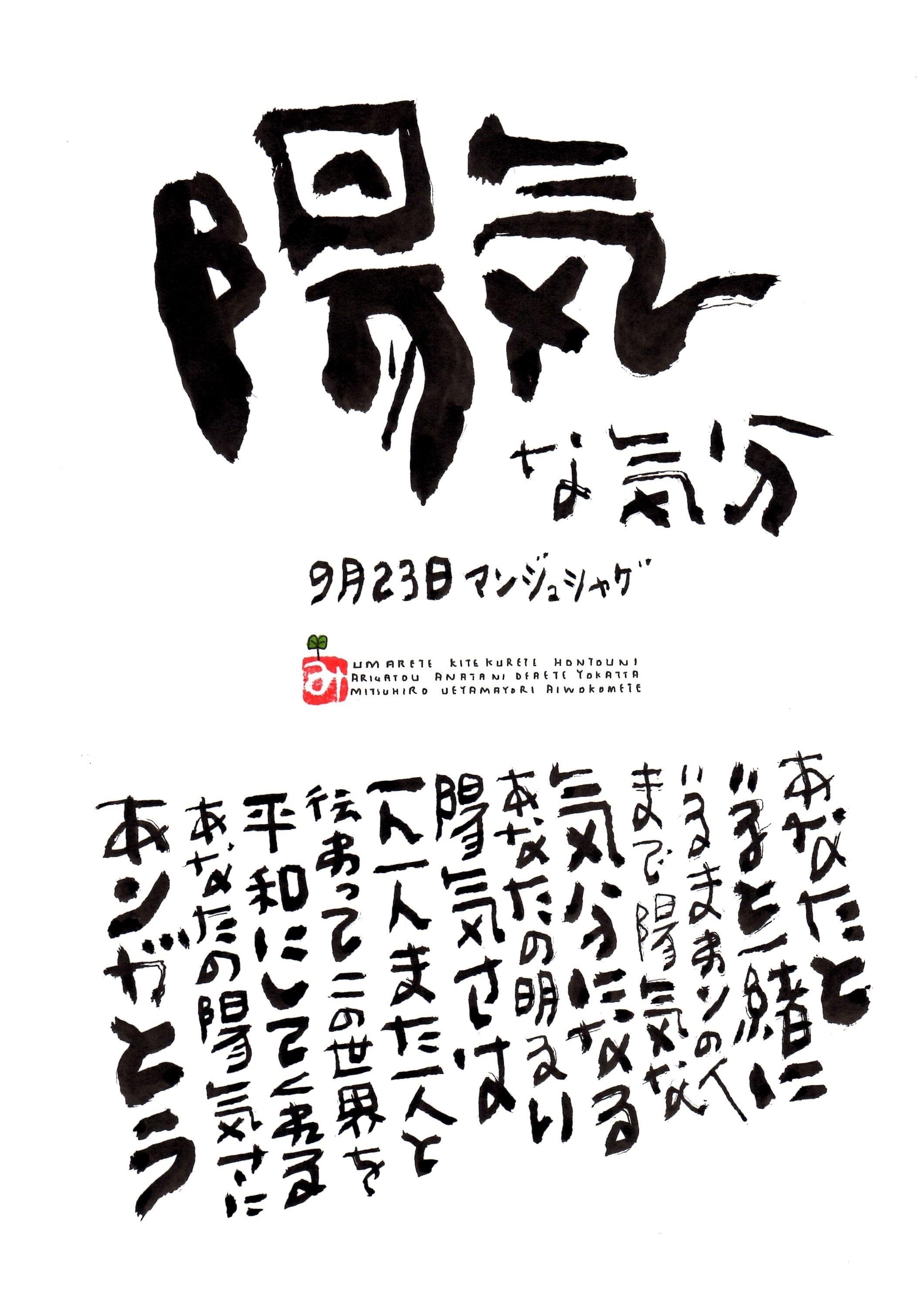 9月23日 誕生日ポストカード【陽気な気分】Cheerful mood