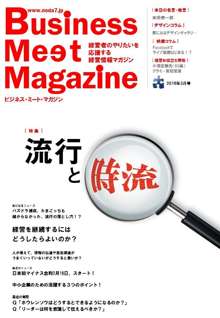 [雑誌]BMM2016年3月号「流行と時流」