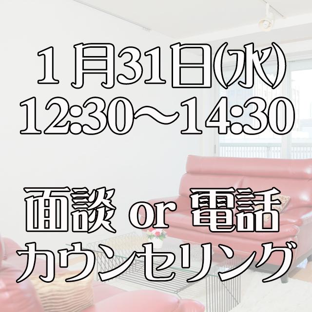 1/31(水) 12:30〜14:30 面談 or 電話120分カウンセリング - 画像1