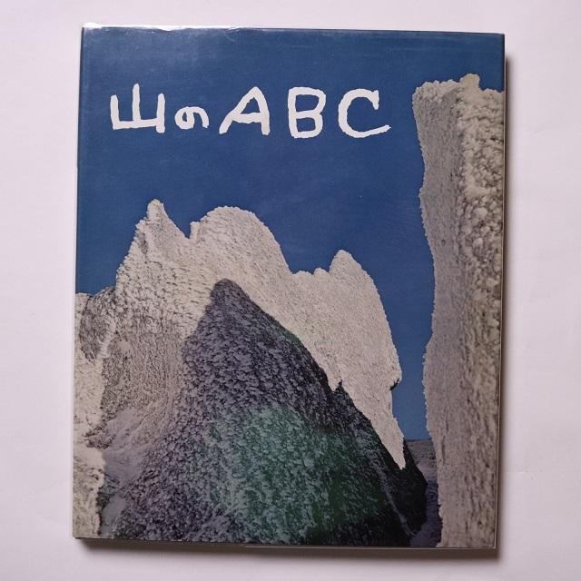 山のABC 1