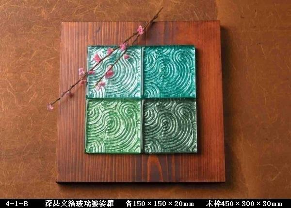 深甚文箔玻璃婆娑羅 (各 150×150×20㎜) (木枠 450×300×30㎜)4-1-F