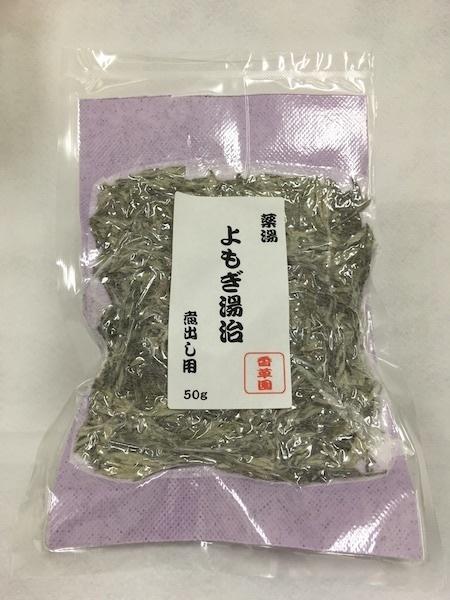 【薬湯】よもぎ湯治 50g(煮出し用)