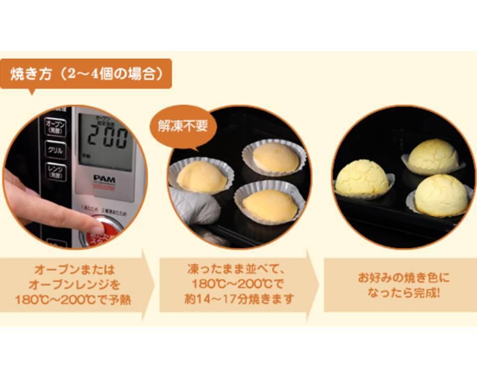 冷凍ふくらむ魔法のメロンパン(80g×4個入) - 画像3
