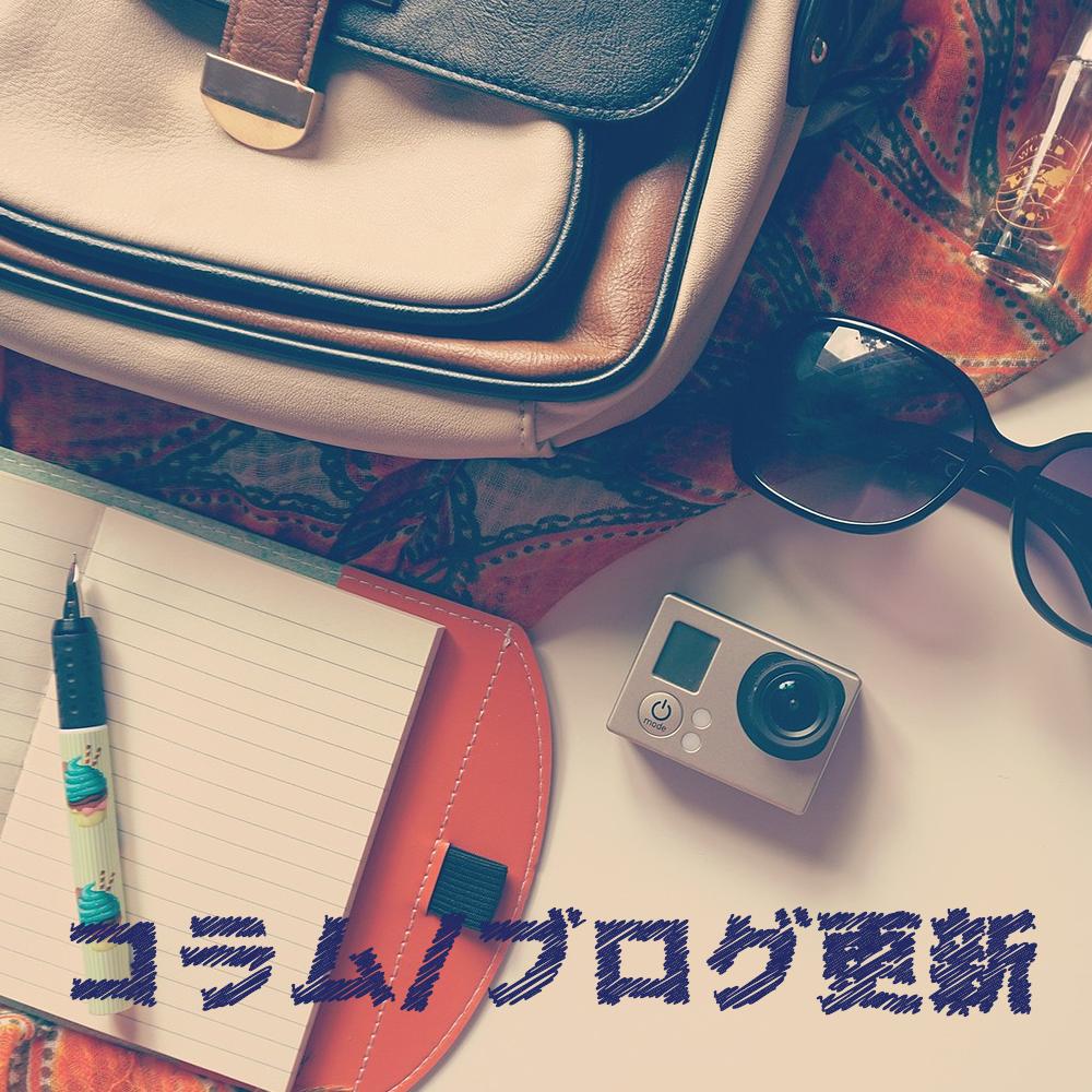 コラム・ブログ広告 1年