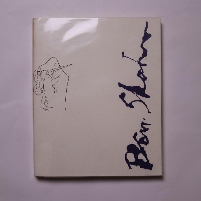 ベン・シャーン展図録 1991年 / 福島県立美術館、ブレーントラスト