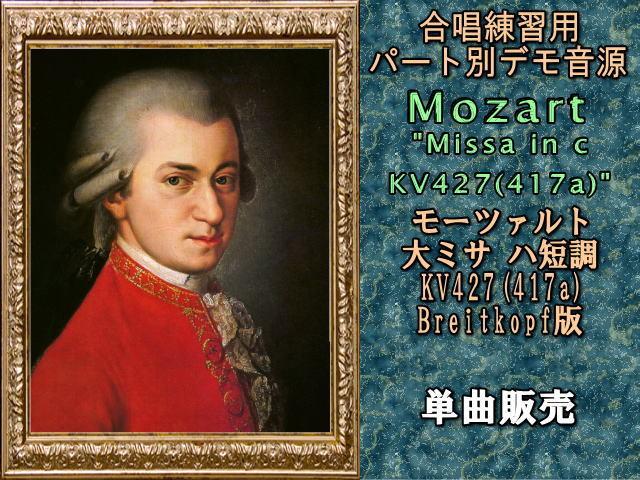 モーツァルト  大ミサ ハ短調 KV427      4-Gratias メゾソプラノ用