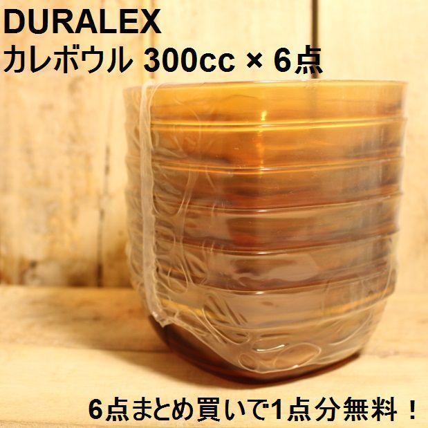DURALEX カレボウル 300 6点セット