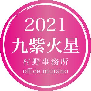 【九紫火星5月生】吉方位表2021年度版【30歳以上裏ワザ入りタイプ】