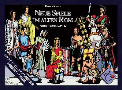 古代ローマの新しいゲーム 日本語版