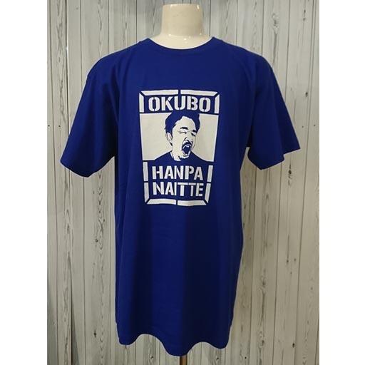 """大久保半端ないって""""BIGサイズ""""Tシャツ 5XL(6L)"""