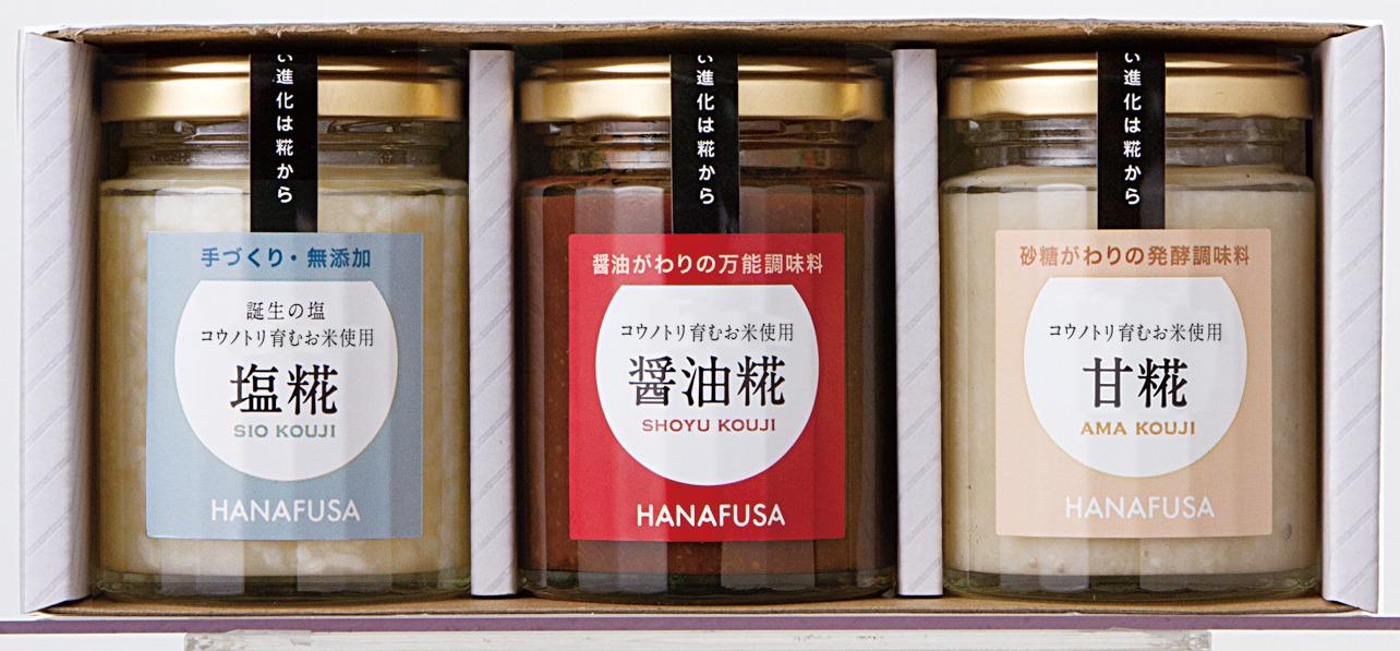 HANAFUSA 糀調味料セット(3個入りBOX)