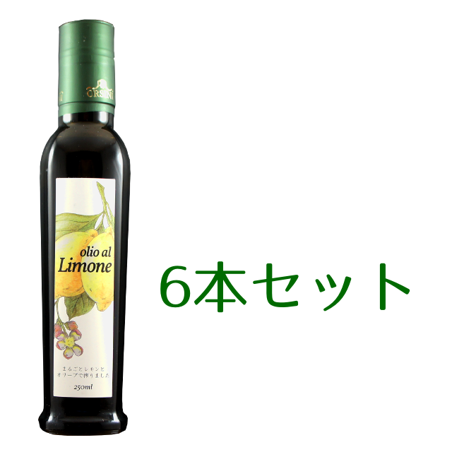 レモンフレーバーオリーブオイル 250ml 6本セット-まるごとレモンと絞った レモンフレーバーオリーブオイル 大-