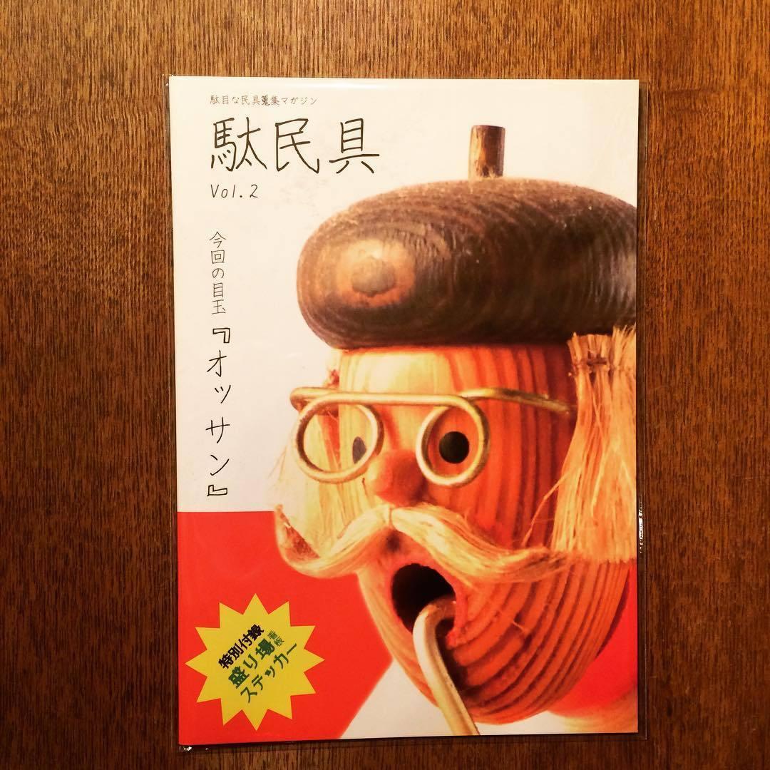 リトルプレス「駄目な民具蒐集マガジン 駄民具 vol.2」  - 画像1