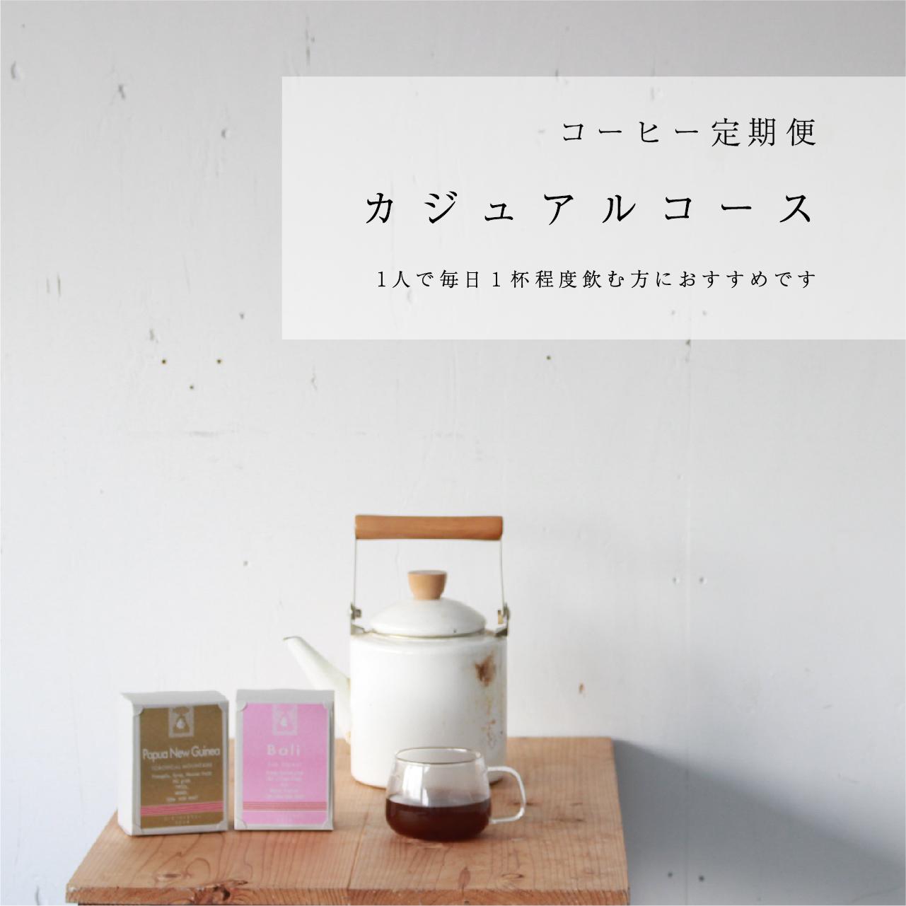 旅のコーヒー定期便「カジュアルコース」  400g 月1回【送料無料】