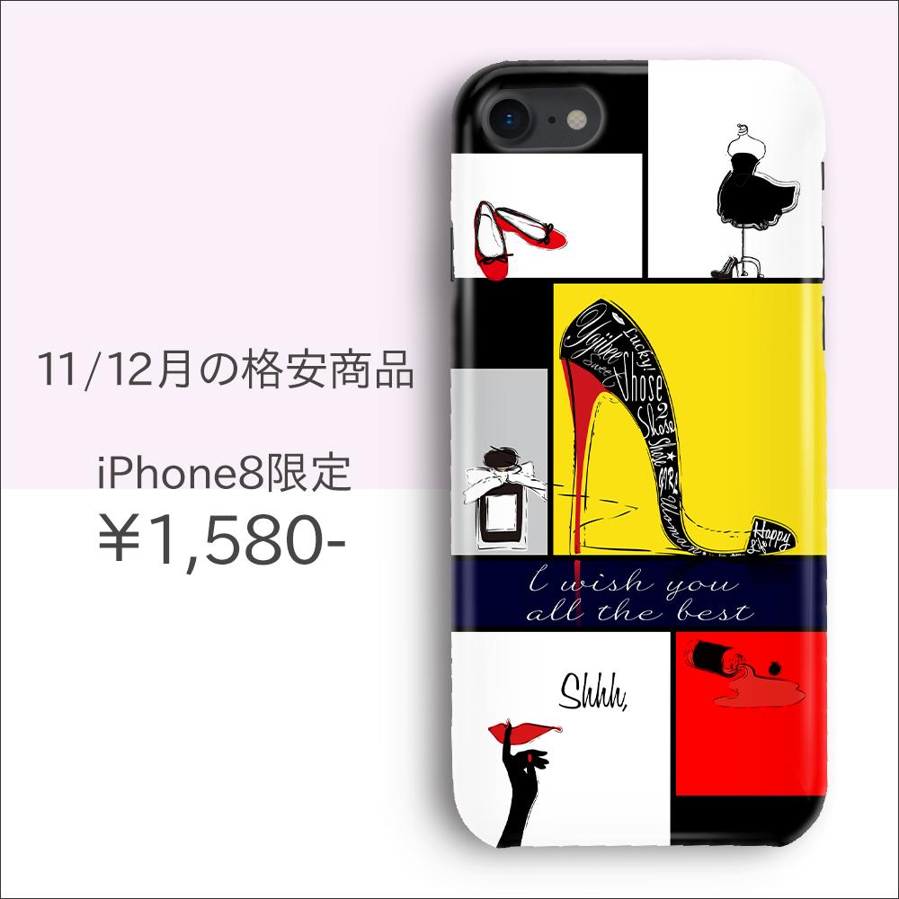 """iPhone8限定!1,580円!"" スマホケース"