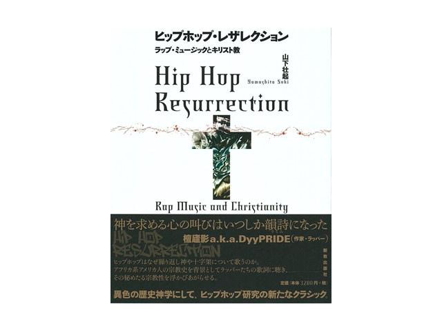 ヒップホップ・レザレクション-ラップ・ミュージックとキリスト教-|山下壮起
