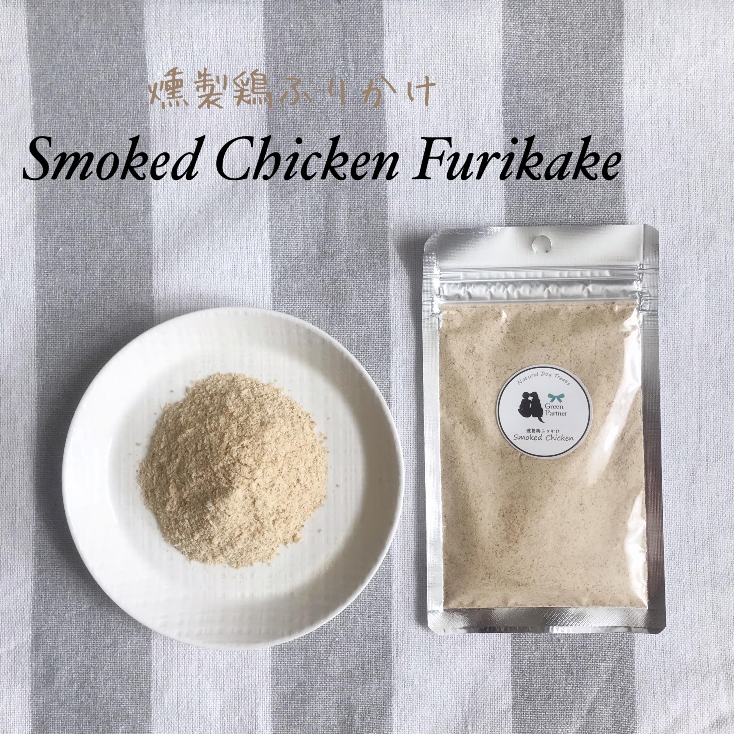 燻製鶏ふりかけ