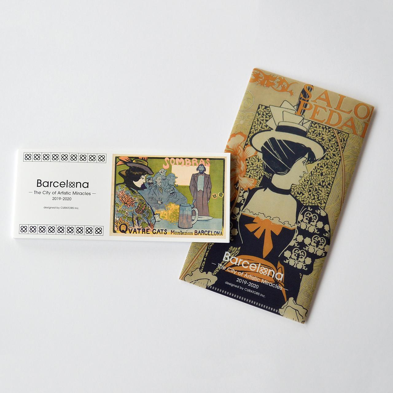 「奇蹟の芸術都市 バルセロナ」展 チケットフォルダー / 一筆箋セットB