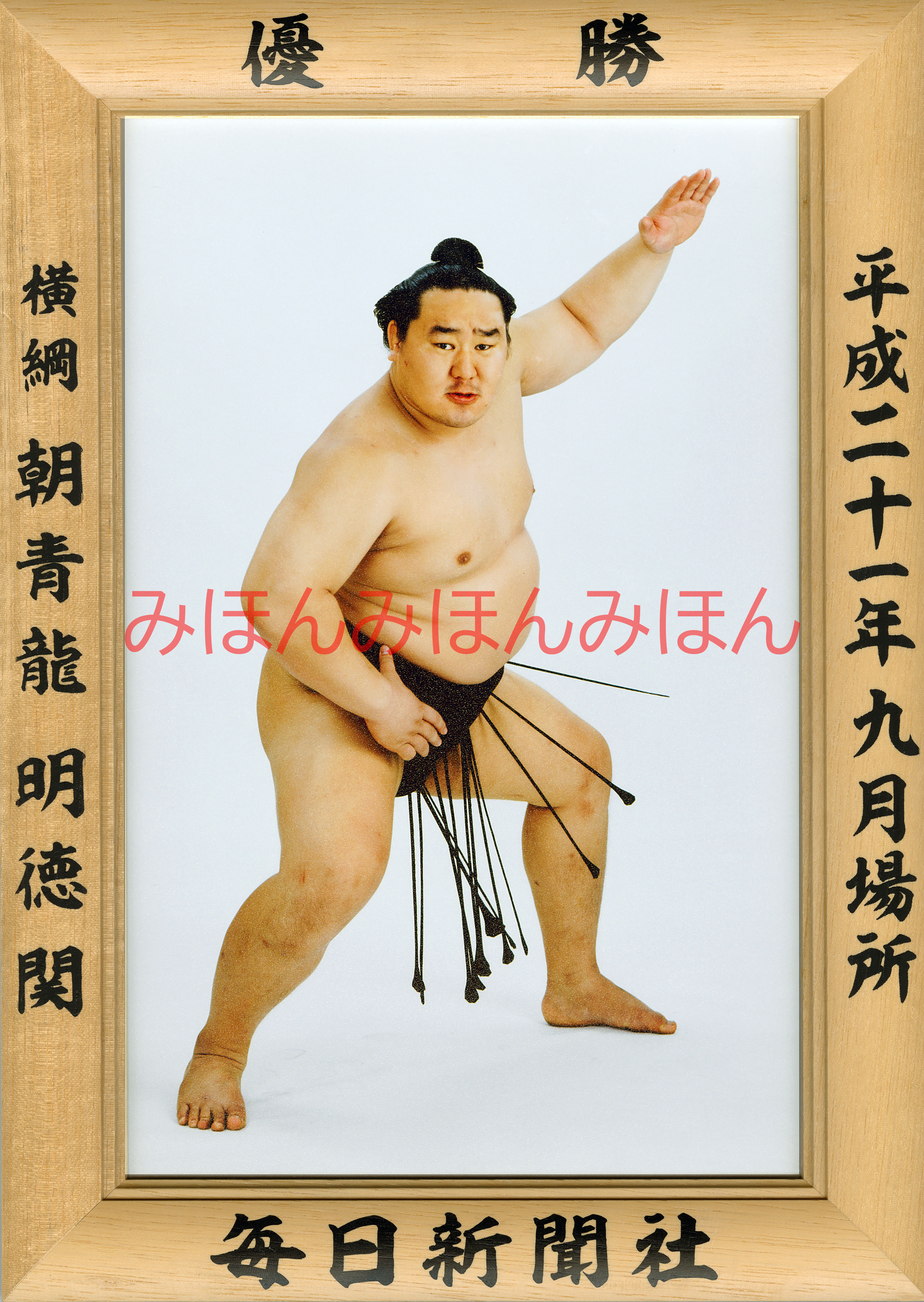平成21年9月場所優勝 横綱 朝青龍明徳関(24回目の優勝)