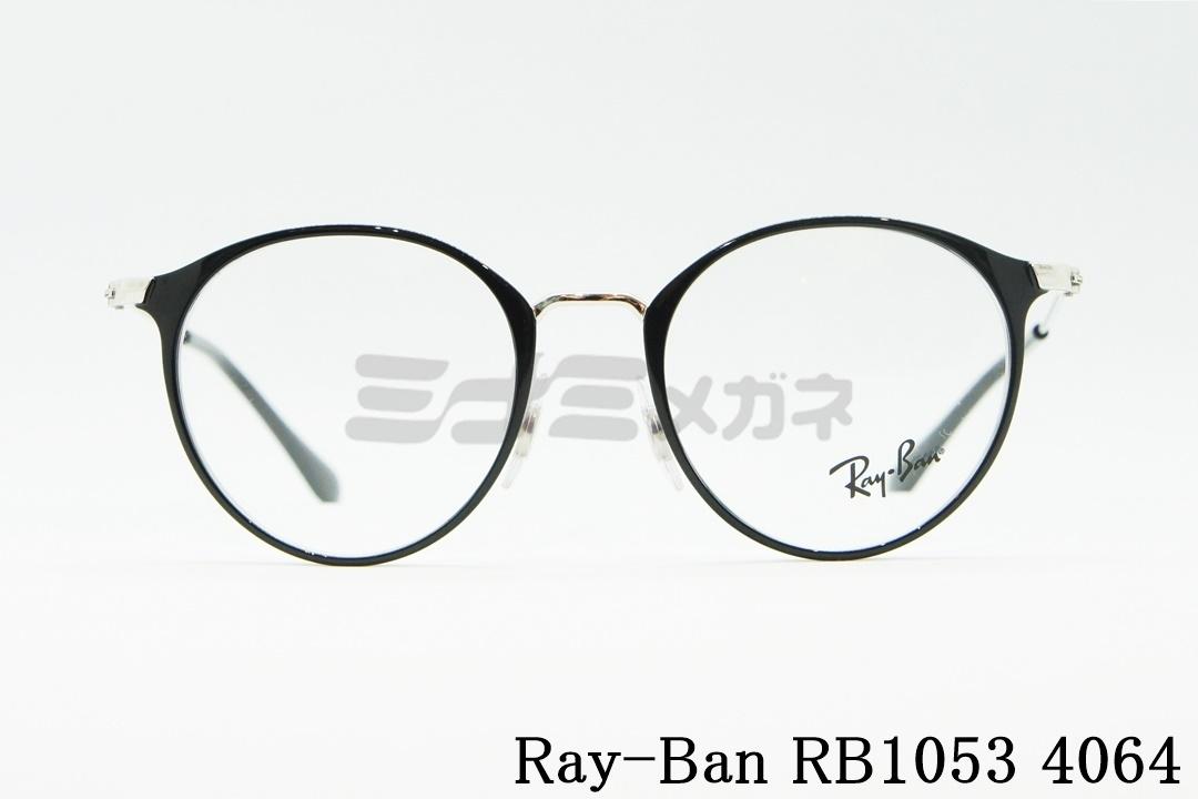 【正規品】Ray-Ban(レイバン) RB1053 4064 ラウンド ボストン クラシカルフレーム