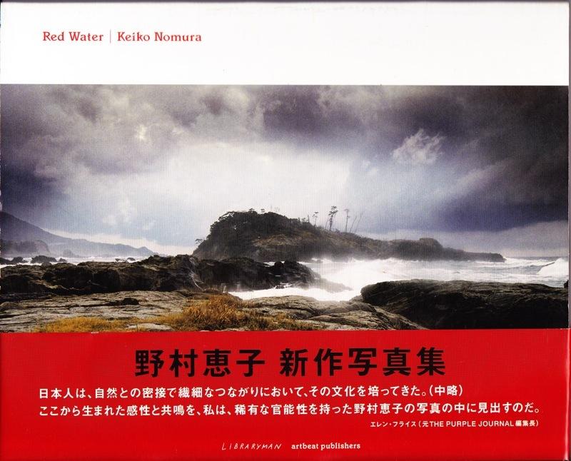 野村恵子写真集 「赤い水 Red water」