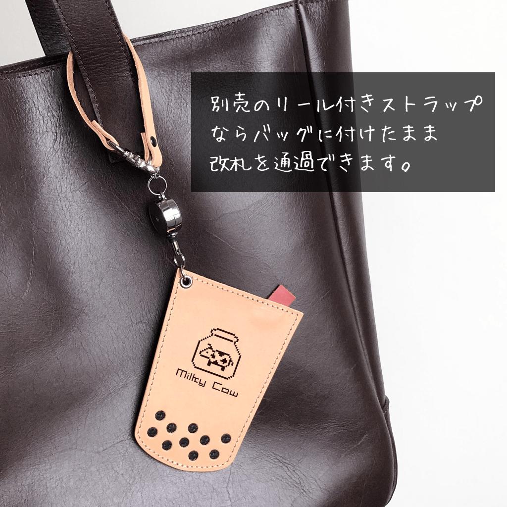 タピオカグッズ★本革パスケース【タピパス】milky cow柄