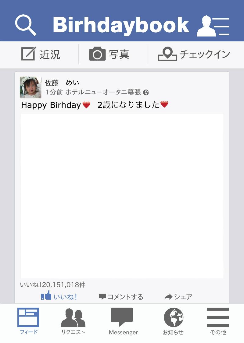 【日本語作成可♥︎】データ版 Facebook(フェイスブック)風フォトフレーム