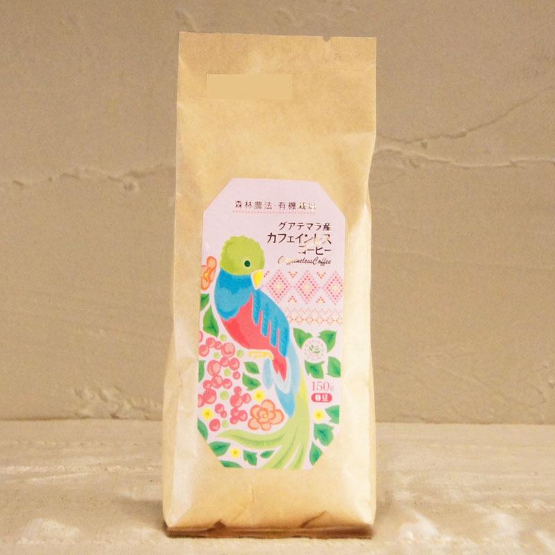 【ウインドファーム】カフェインレスコーヒー(グアテマラ・豆)