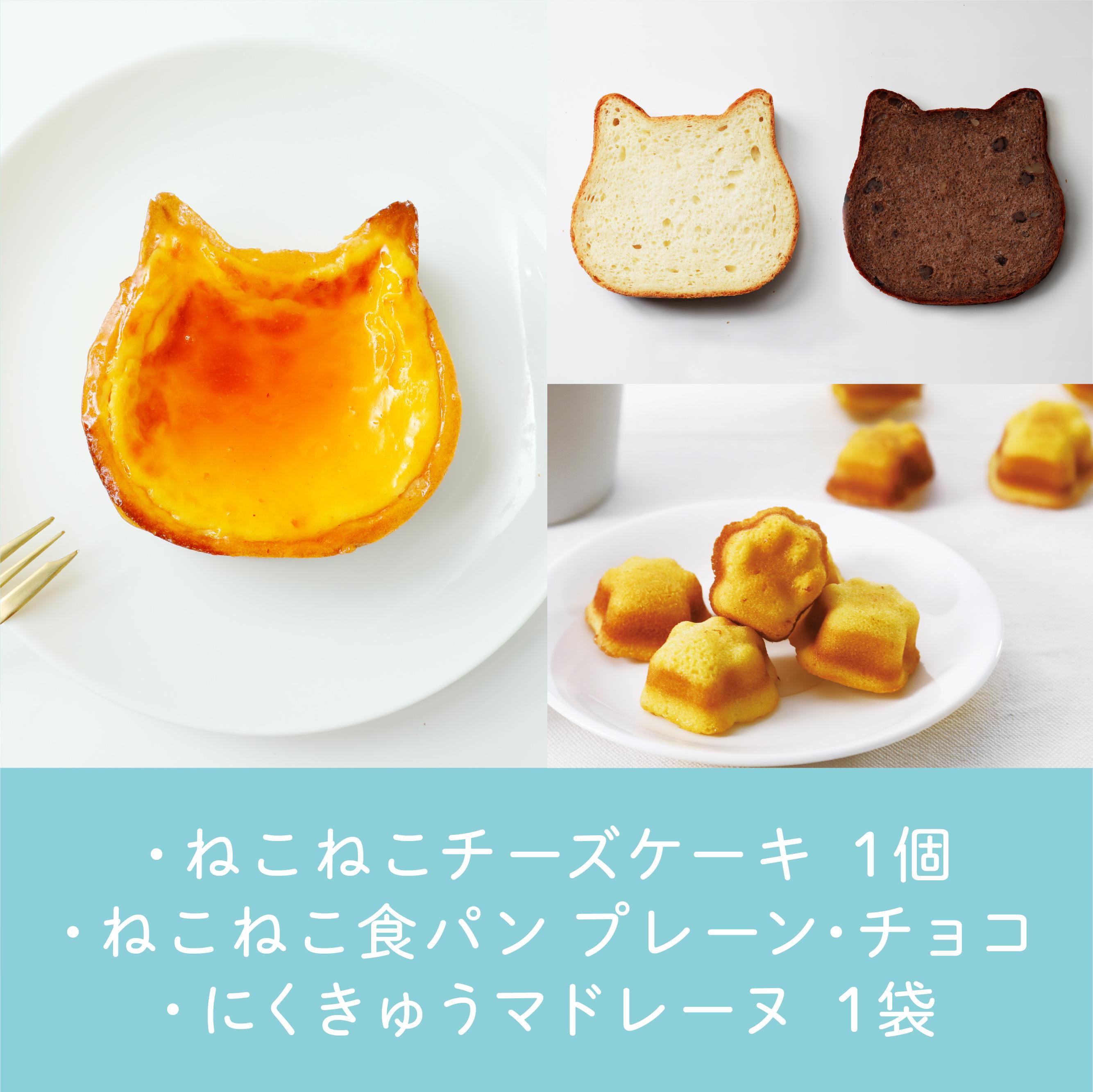 ねこねこ 食パン 広島