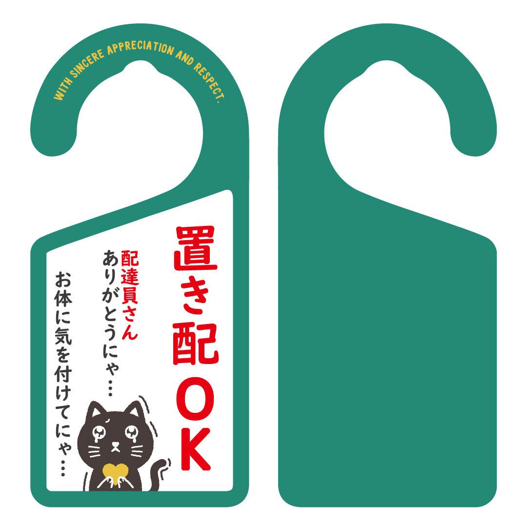 置き配 黒ネコ[0016] 【全国送料無料】 ドアノブ ドアプレート メッセージプレート