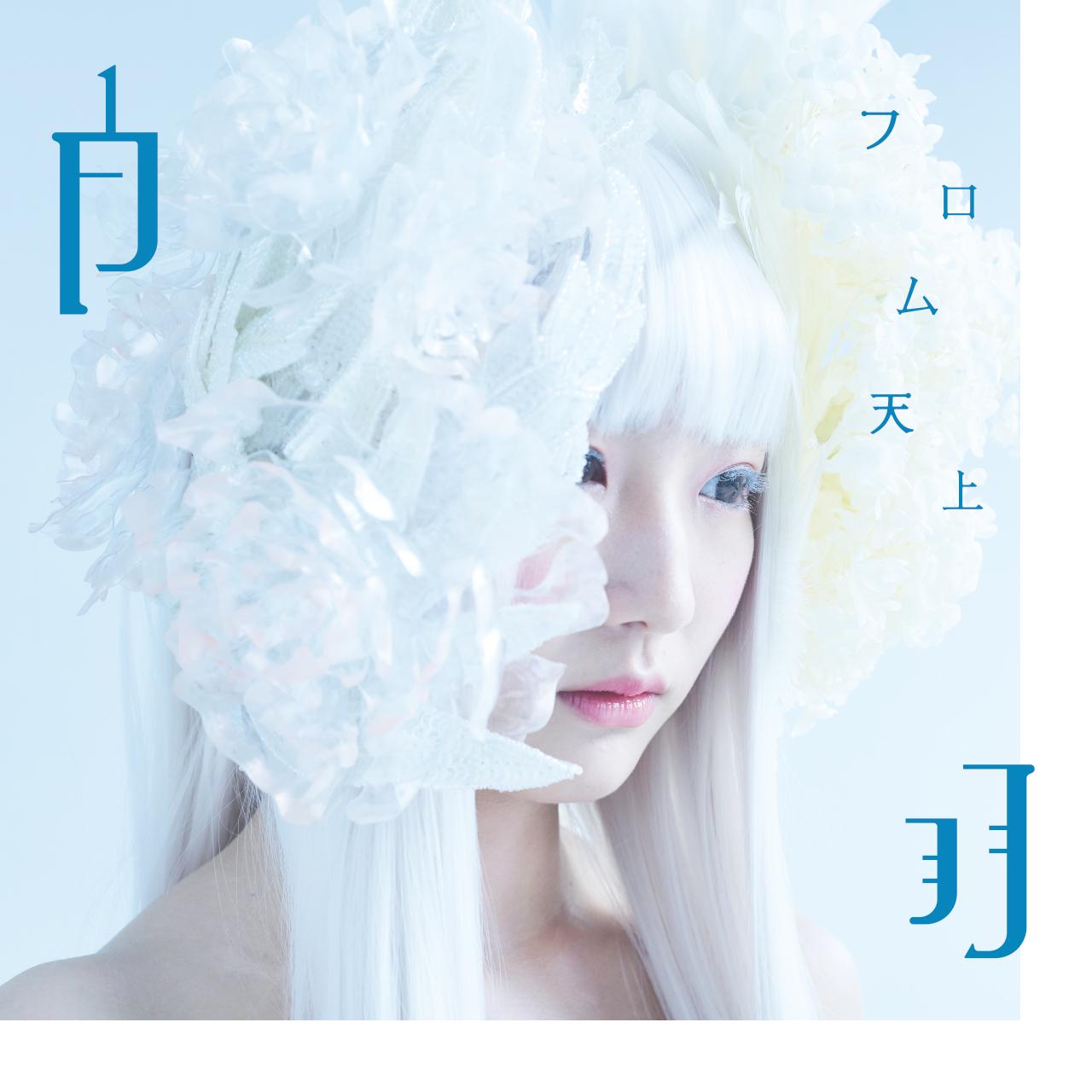 白羽 1st EP「フロム天上」