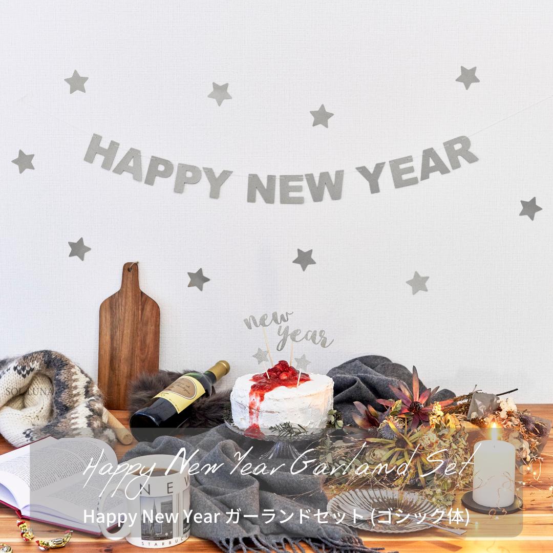 【全2カラー】HAPPY NEW YEAR ガーランドセット(ゴシック体) お正月 年賀状 飾り オーナメント
