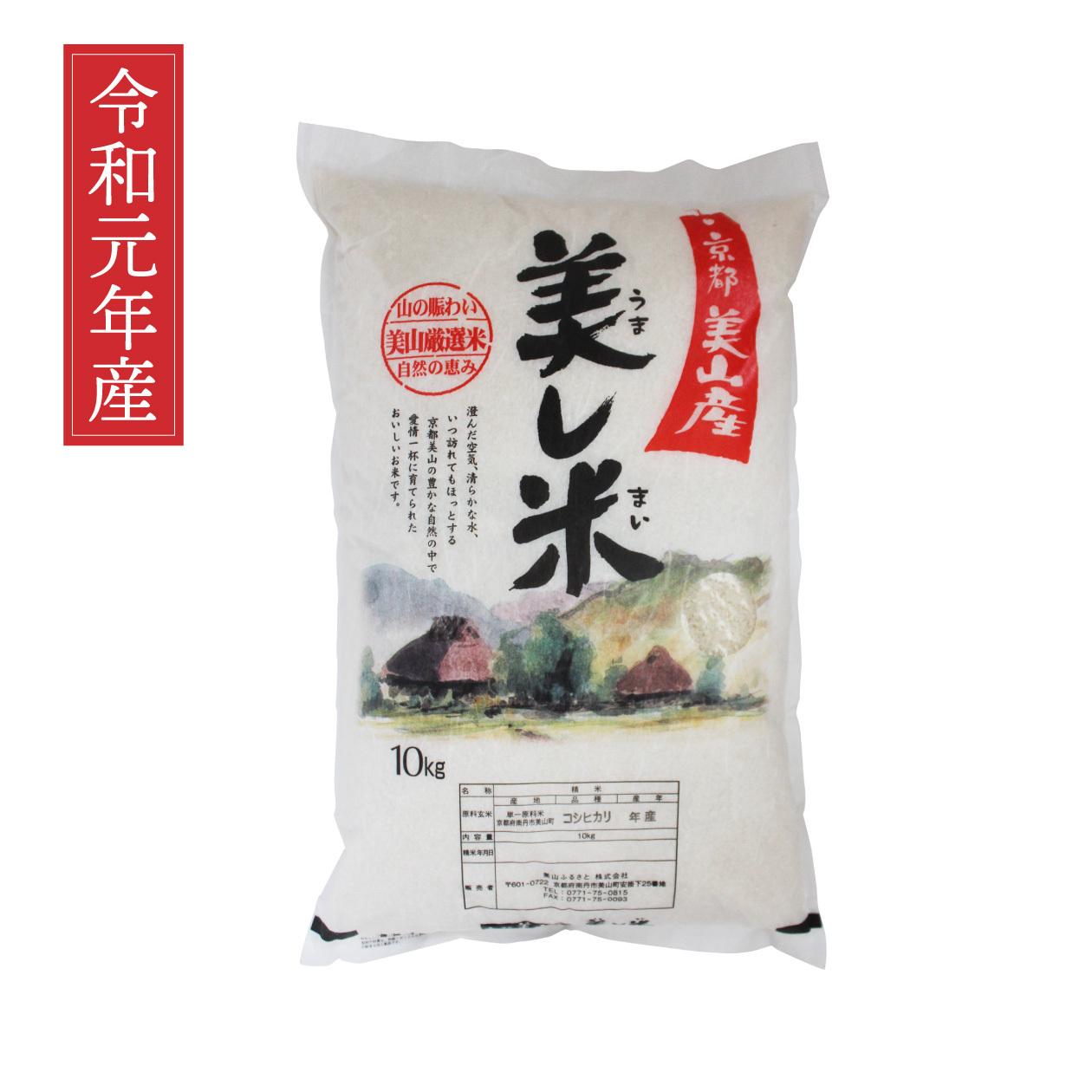 美し米 美山産コシヒカリ10 kg 精米