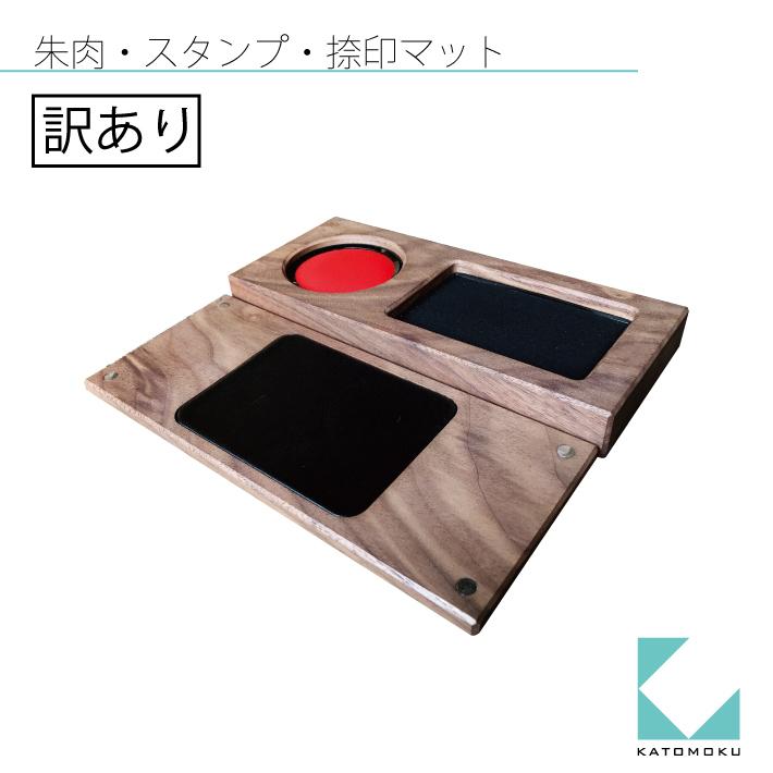 訳あり品 KATOMOKU朱肉・スタンプ・捺印マット km-62