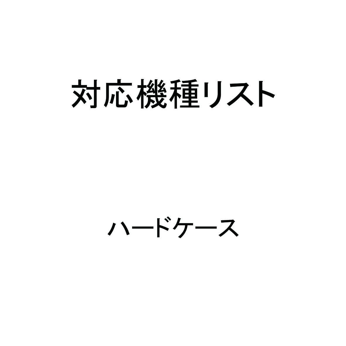ハードケースの対応機種(マット&ツヤ)