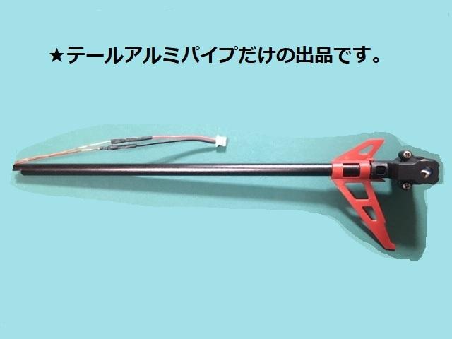 ◆ K120 互換アルミテールパイプ  カラー / Black 両端カット加工済