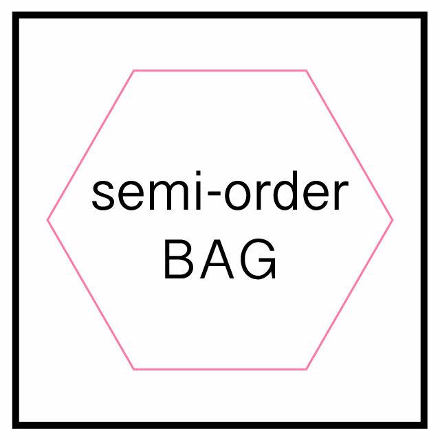 セミオーダーバッグ