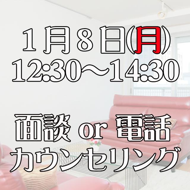 1/8(月) 12:30〜14:30 面談 or 電話120分カウンセリング - 画像1
