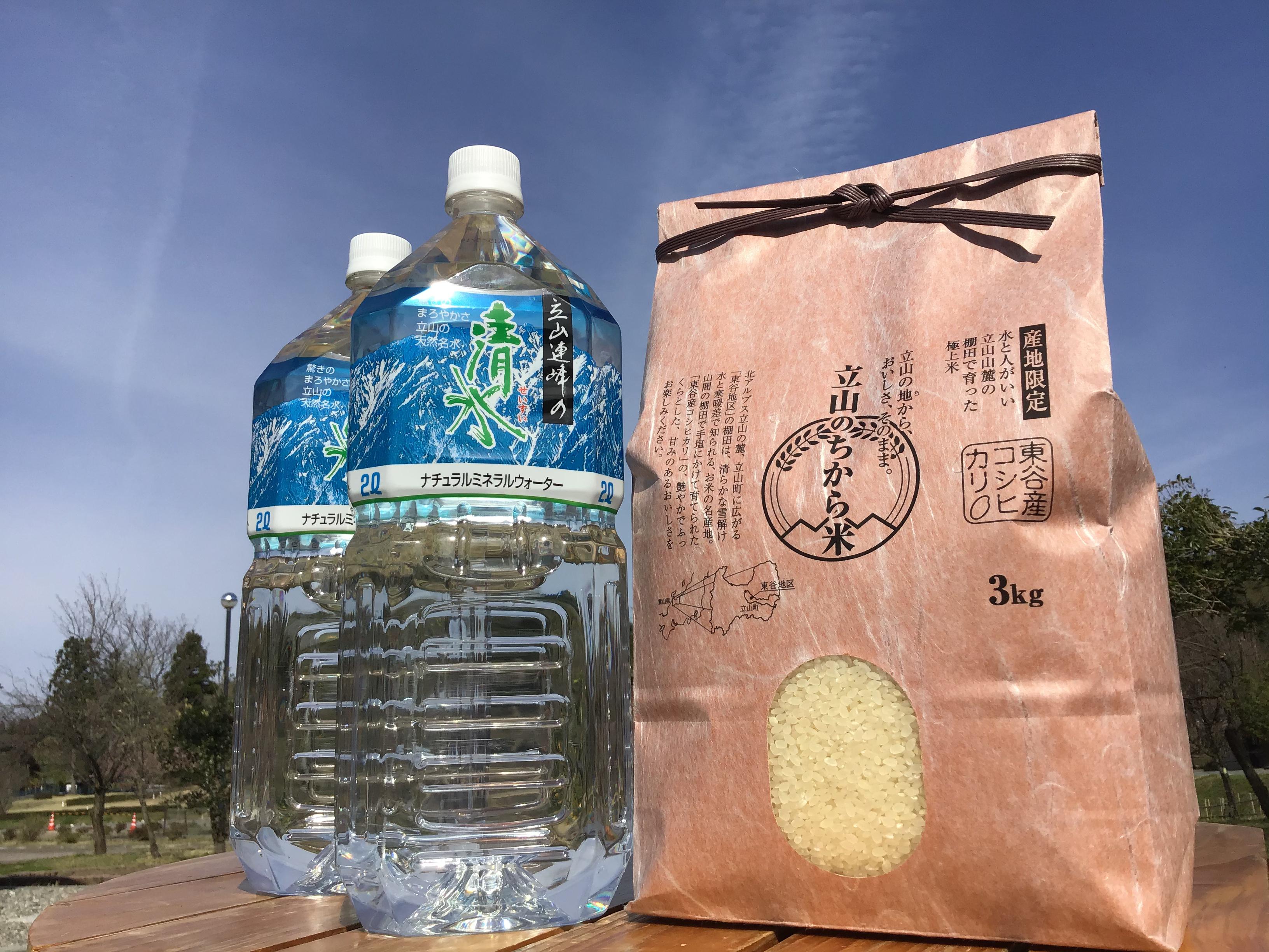 「立山のちから米」と「立山連峰の清水」セット