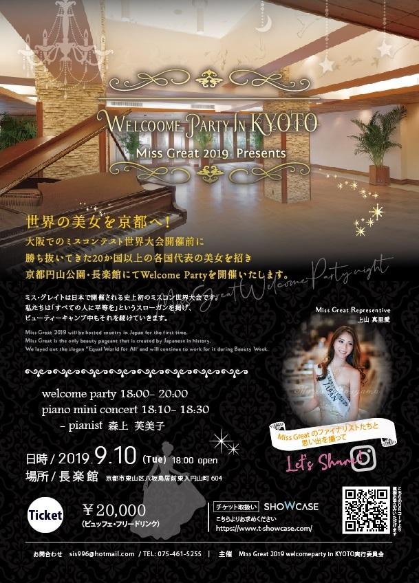 【9/10】京都 / MissGreat 2019 Welcome Party in KYOTO