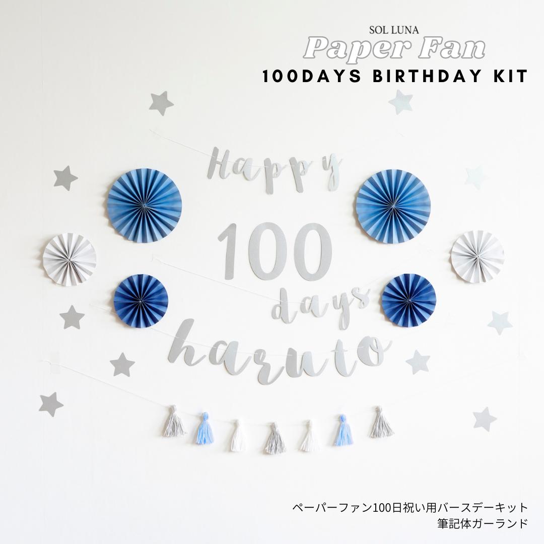 【全2カラー】ペーパーファン100日祝い用バースデーキット(筆記体ガーランド)誕生日 飾り付け 飾り ガーランド 風船