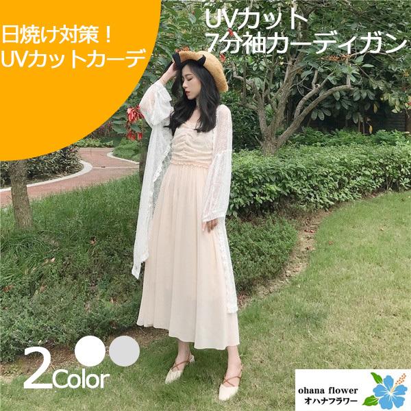 紫外線カット パーカー UVカット 7分袖 薄手 ロング丈 UV対策 紫外線カット 日焼け対策