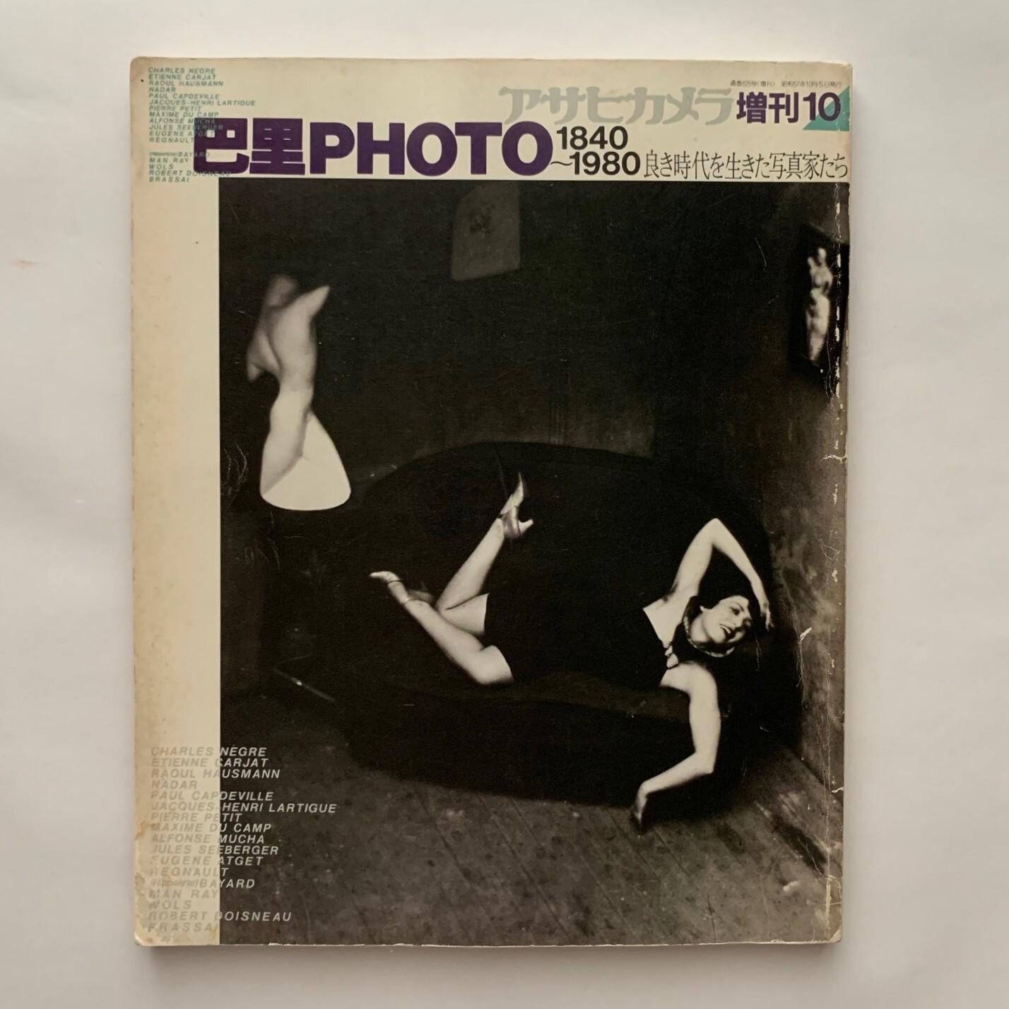 アサヒカメラ増刊 : 巴里PHOTO 第67巻第13号 / 朝日新聞社