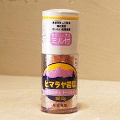 ヒマラヤ岩塩・ピンクソルト(ミル付ボトル)