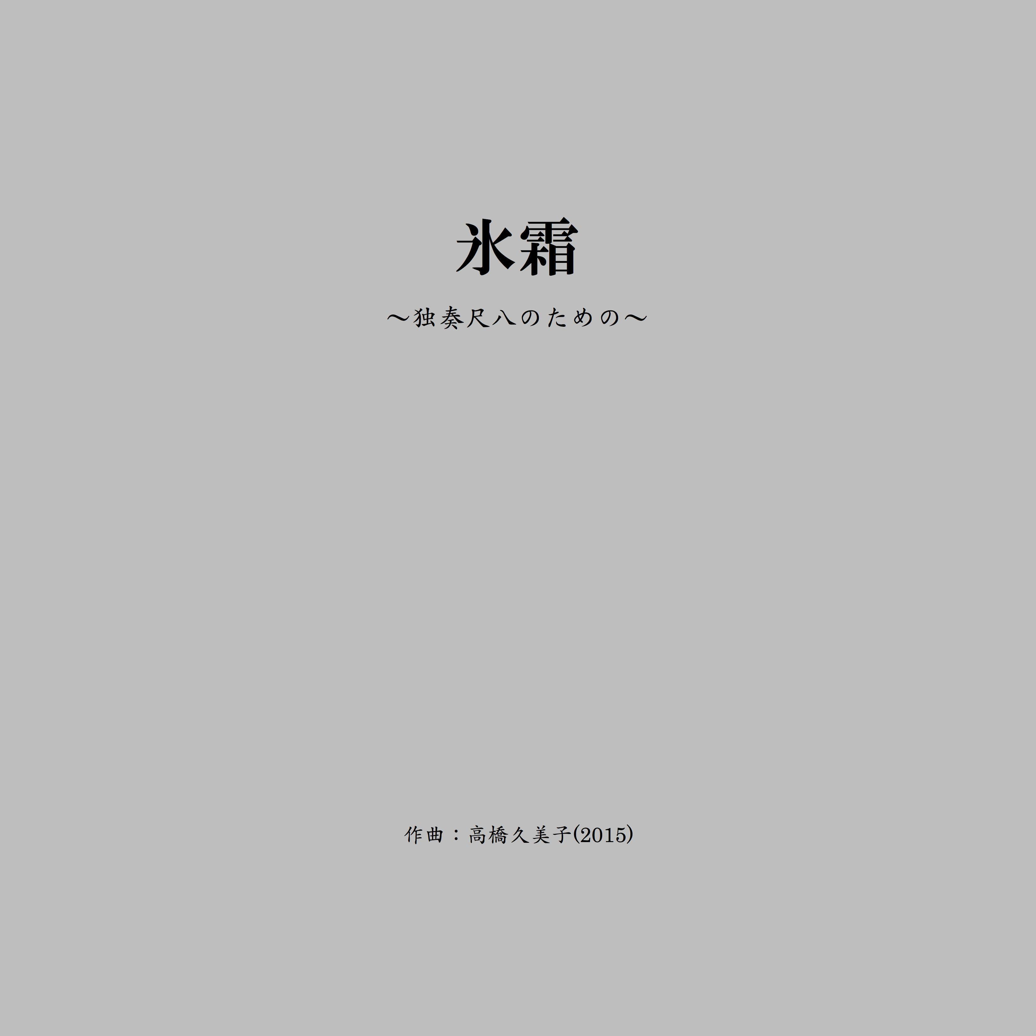 【楽譜 】氷霜 - 独奏尺八のための (五線譜+琴古系尺八譜)A4判