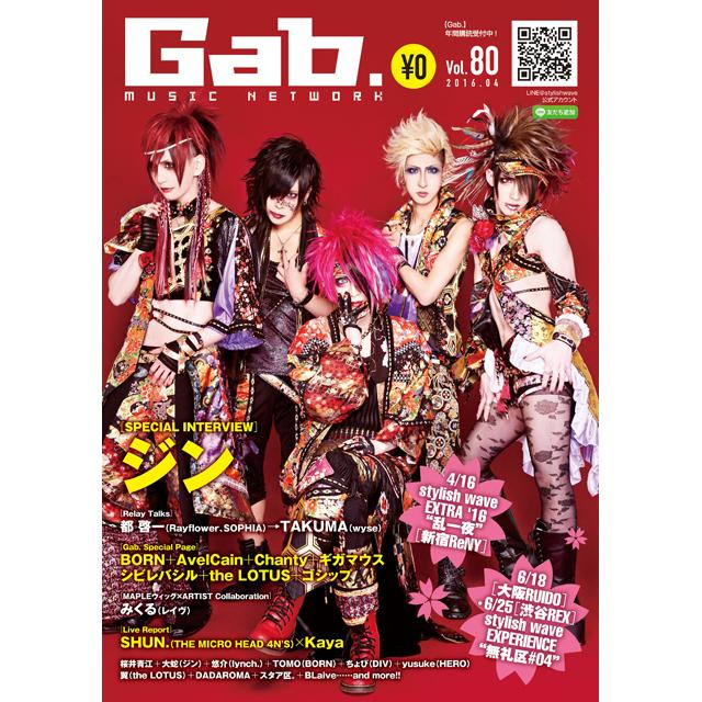 [フリーペーパー]Gab. Vol.80(表紙:ジン)